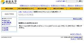 東京大学広報はツイッター上のアカウント2件が大学と「一切関わりがない」とした