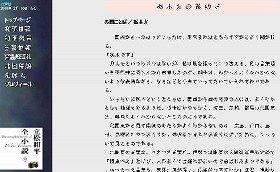 立松さん最後の日記更新。タイトルは「栃木弁の微妙さ」