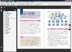 インプレスジャパンの新刊『クラウドコンピューティング』。発売前にかぎり、紙の書籍と同じレイアウトの電子版が無料で閲覧できる