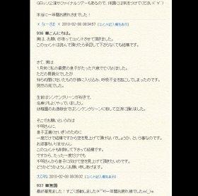 鈴木さんのブログに寄せられたコメントが話題に