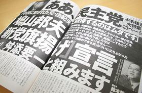 『週刊現代』に鳩山邦夫氏の新党構想が掲載された。
