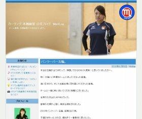 本橋選手がブログで現在の心境を語った