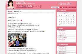 ブログには130件近くの書き込みが寄せられた。