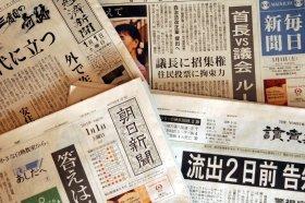 元日の社説で「日本再生の道」を示す各紙