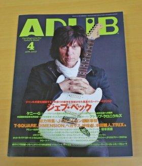 休刊が発表された「ADLIB」