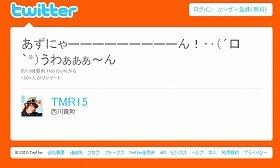 西川貴教さんも「けいおん!!」に興奮
