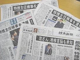 特捜検事逮捕を1面で報じる新聞各紙