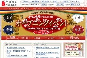 「平城遷都1300年祭」が2010年1月1日に開幕した