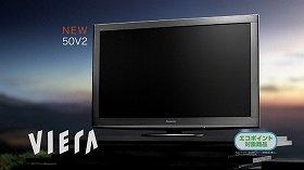 好調なプラズマTV(写真はパナソニックの「VIERA」シリーズ)