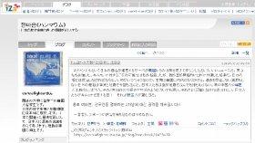 韓国人留学生のブログ。現在は削除されている。