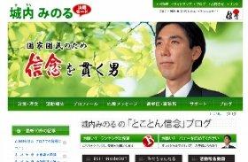 城内氏のブログ。