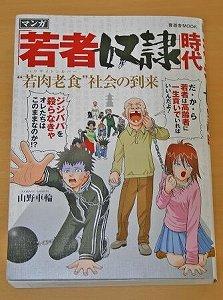 『「若者奴隷」時代』1200円。