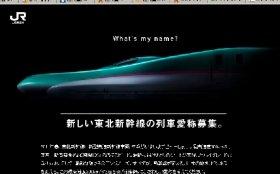 カラーリングが初音ミク? 新型新幹線愛称募集サイト。