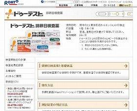 ロート製薬、排卵日検査薬サイト