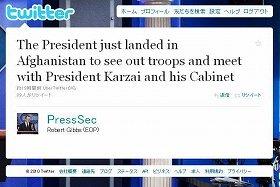 アフガニスタンへの「電撃訪問」もツイッター上で明らかにされた