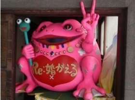 離婚屋敷のカエルのオブジェ「Re:婚がえる」
