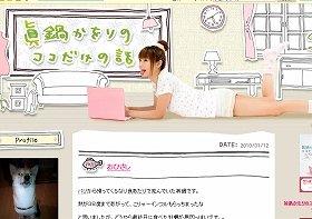 眞鍋さんのブログ。コメントが寄せ続けられている。