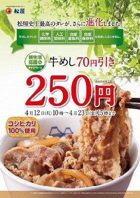 松屋も期間限定で250円に値下げ