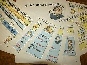 「こんな漫画のような・・・」批判が続出した金融庁作成の「手引書」