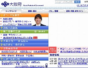 「大阪都構想」は実現するのか?(写真は大阪府のホームページ)
