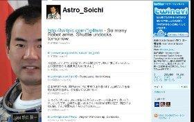野口聡一さんのツイッター