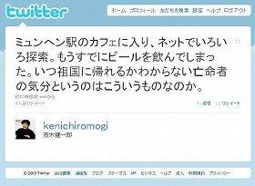 茂木健一郎さんも、ツイッターで現地の状況を伝えている