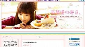 コメントが殺到している加藤英美里さんのブログ。