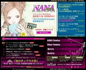「NANA」公式サイト