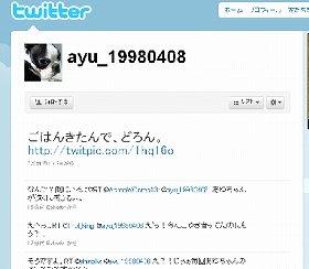 浜崎あゆみさんのツイッター。フォロワー数が伸び続けている。