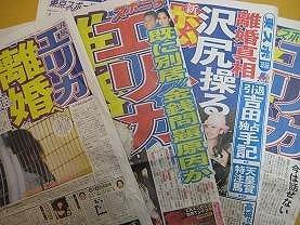 沢尻エリカさん夫婦の離婚問題を報じるスポーツ各紙