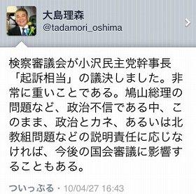 自民・大島幹事長もツイッターで小沢氏を批判した