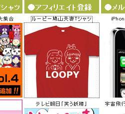 「ルーピーTシャツ」が人気。