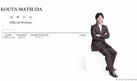 松田公太オフィシャルウェブサイトから。
