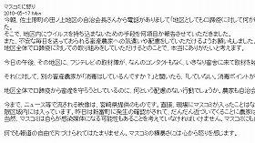 宮崎県議がフジテレビ批判