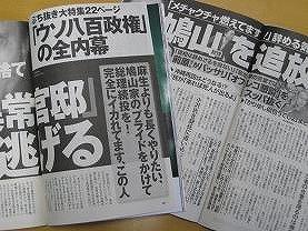 週刊誌も鳩山政権に厳しい視線