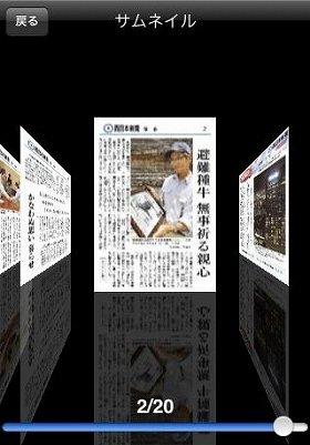 西日本新聞は、紙面から記事20本を選んで配信している