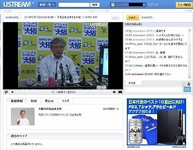 ユーストリームで配信された平松邦夫・大阪市長の記者会見