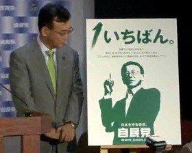 ポスターの発表会見に臨む谷垣禎一総裁(「LDP Channel」より)
