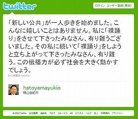 鳩山氏の書き込みが様々な憶測を呼んだ