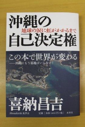 喜納昌吉参院議員の『沖縄の自己決定権』。