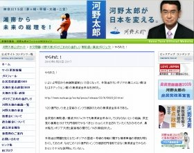 河野太郎氏のブログに反響