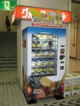バナナの自動販売機が話題だ。