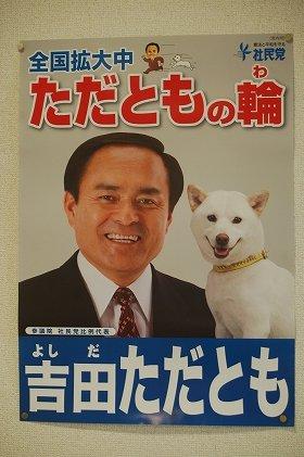 吉田候補のポスターは、ツイッター上でも多く話題になっている