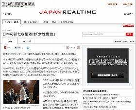 米紙大手も日本の失業率格差を報じる