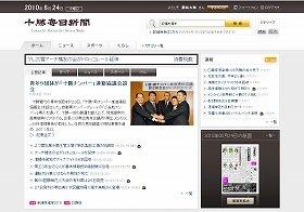 十勝毎日新聞の有料版サイト(写真提供:十勝毎日新聞)