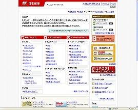 遅配を「お詫び」する日本郵便サイト
