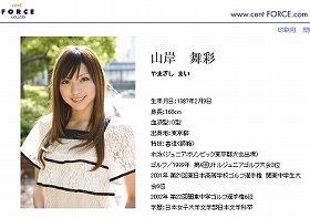 山岸舞彩さんの事務所プロフィールページ