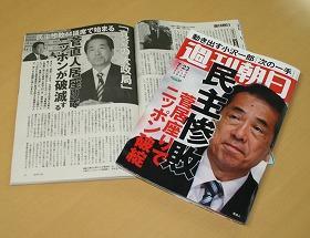 「菅居座りでニッポン破綻」と報じる週刊朝日