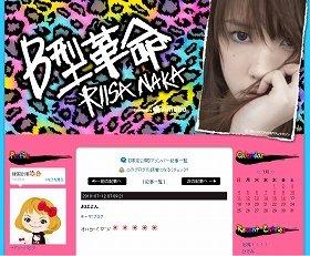 すっぴん写真が載っている仲里依紗さんのブログ