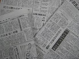 小沢前幹事長を巡る状況を伝える7月16日付け朝刊